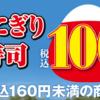 エビマヨおにぎり最高!!セブレのおにぎりや寿司!税込100円キャンペーン!!!