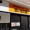 町田家出身の聖蹟桜ヶ丘にできた家系ラーメン屋「 横浜家系 せいせき家 」に行ってきた!(171杯目)