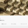 Keeb Taro Youtubeチャンネルのご紹介(キースイッチの打鍵音比較)