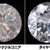 偽ダイヤモンドの見分け方
