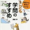 【小1/6月28日】学習記録&「来年、オブジェ3つ欲しいんだ(^-^)」