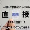 Nikon一眼レフでFlashAirを使う方法を解説!D3100を例に【Dシリーズは全部同じ方法だよ!】