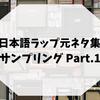 【元ネタ集】必見、日本語ラップのサンプリングトラックまとめ集Part.1