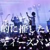 次世代を担うおすすめインディーズバンド10選!!