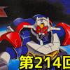 思い出の積みプラレビュー集 第214回 ☆ BANDAI GEAR戦士 電童 ギアコマンダーモデル01 ギアファイターデンドー