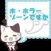 ポンド円(ポン子) 9/18~短期系
