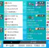 【剣盾S7最終329位】対エースバーン弱点保険ドサイドン構築