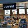 セントレア空港 第2ターミナルを利用して札幌へ