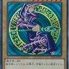 初代遊戯王世代の僕が「懐かしいカード」をひたすら挙げてみた!