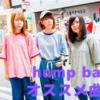 【音楽】hump backってどんなバンド?独断と偏見のオススメ曲も紹介!