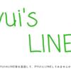 PYUIのLINE@を追加して、僕とLINEしてみませんか?