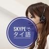 Skypeでネイティブのタイ人からタイ語を学ぶ