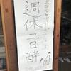 岐阜県観光大使の新規開拓~みかどや続!近所の面白酒屋~