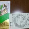 テクノ菱和 - 株主優待(お茶)を頂きました。