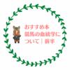 おすすめの本|競馬の血統学著書:吉沢譲治|前半