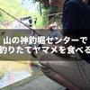 【2019年・夏】山の神釣堀センターで釣りたてのヤマメを食べてきました【熊本ドライブ】