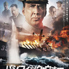 第二次大戦で原爆を運んだ米軍の船の実録映画『パシフィック・ウォー』(#42)