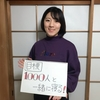 11月3日【吉村南美・1000人TVのおやすみなさい】第59回 番組告知
