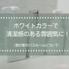 【お風呂】100均のホワイトカラーアイテムで統一感と清潔感アップ!