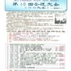 「鍛える国語教室」研究会(略称,鍛国研)第10回全道大会案内