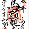 如寳寺の御朱印(福島・郡山市)〜東北第2の経済都市に残る名刹