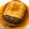 業務スーパー「チーズ入トマトソースハンバーグ」