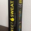 SWEET SWEAT(スウィートスウェット)は発汗・筋肉痛予防・ウォームアップ短縮で筋トレにも有酸素運動にもオススメ