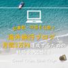 海外旅行ブログで月間3万PV達成!記事数・収益、達成までの戦略などを公開します