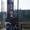津軽半島へ CLANNAD聖地巡礼(3)