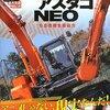 感想:NHK番組「驚き!ニッポンの底力 自動車王国物語2」