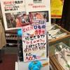 伊豆高原1泊旅行 4/9(金)