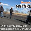 Manamiのモトレポ!#11 バイクを上手に撮るコツをバイク雑誌編集部カメラマンに聞いてみた