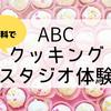 ABCクッキングスタジオ体験♡「ブラウニー」はケーキ屋さんより美味!?