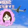 英語が話せない私が渡米することになりました(;゚Д゚)!!ちょっちアメリカ行ってきます!!