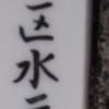 【葛飾区】水元小合町