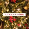【保存版】平成生まれが選ぶクリスマスソング9選