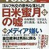 論説「「日本は労働生産性が低い」の嘘 」by田中秀臣in 『Voice』四月号