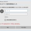 Windows セキュリティ ネットワーク資格情報の入力