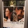 【映】ビブリア古書堂の事件手帖 ~前の「あれ」より数億倍面白い!~