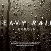【ゲーム ネタバレ感想・考察】 HEAVY RAIN ~心の軋むとき