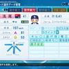 浅尾拓也 (2011) 【パワプロ2020】