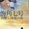 台湾映画『海角七号』と、ある物語