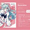 【電波通信】MOTTO MUSIC 1st EP 『Decoration.』収録の「魔法少女引退宣言(仮) feat. 星宮とと」が気になる