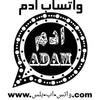 تحميل واتساب آدم الأسود آخر إصدار ضد الحظر