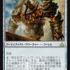 【イクサランの相克】両面カード使ってデッキを組む!【黄金の守護者/黄金炉の駐屯所】