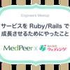 【エンジニア勉強会】「サービスを Ruby / Rails で成長させるためにやったこと」に参加してきました