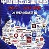 中国の対応に別れる日本企業