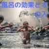 【実体験】水風呂の効果と一番オススメの入り方を解説【ダイエット・健康に良い!】
