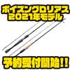 【シマノ】トーナメントロッドがフルモデルチェンジ「ポイズングロリアス2021年モデル」通販予約受付開始!