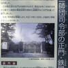 旧第十二師団司令部の正門・小倉城鉄門跡